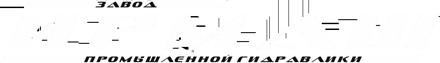 Ирмаш - гидравлическое оборудование и инструмент